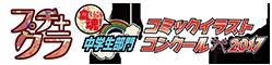 プチクラ+倉魂!コミックイラストコンクール 2017 <中学生部門>