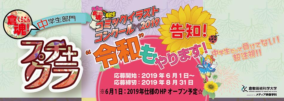 プチクラ+倉魂!コミックイラストコンクール 2018 <中学生部門>