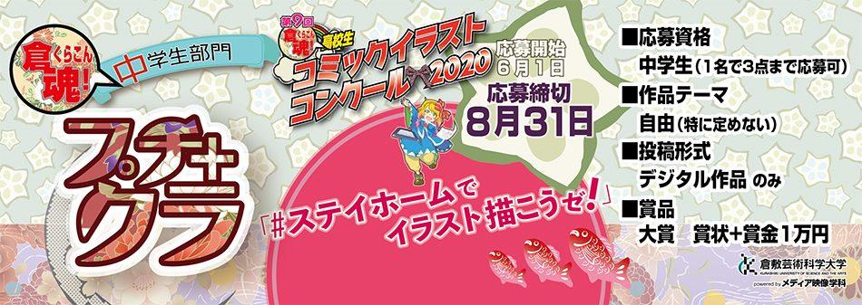 プチクラ+倉魂!コミックイラストコンクール 2020 <中学生部門>