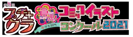 プチクラ+倉魂!コミックイラストコンクール 2021 <中学生部門>